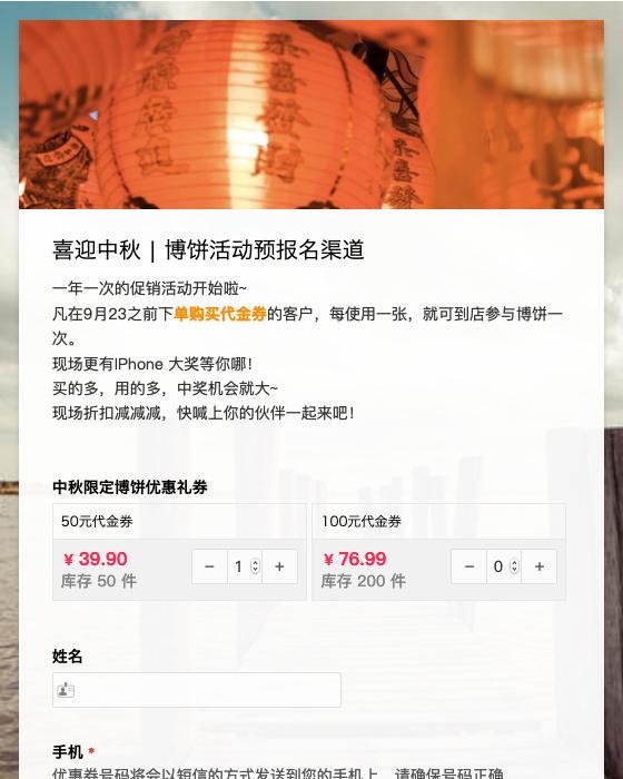 喜迎中秋 博饼活动预报名渠道-模版详情-模版中心-金数据-活动报名模板-零售;电商模板
