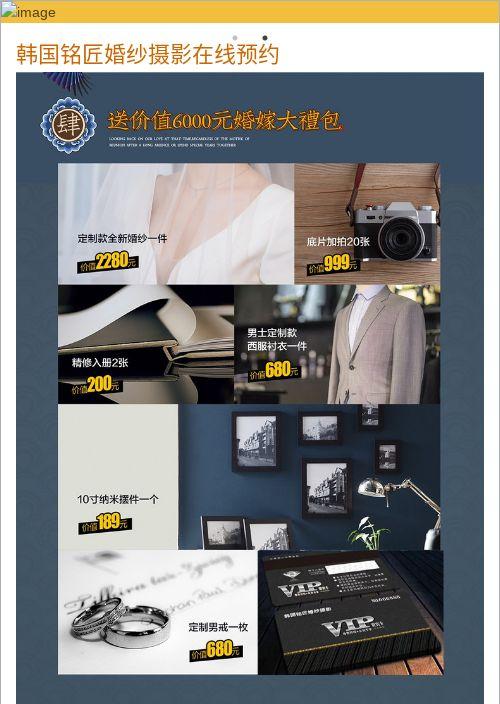 韩国铭匠婚纱摄影在线抽奖-模版详情-模版中心-金数据-在线抽奖模板-摄影模板