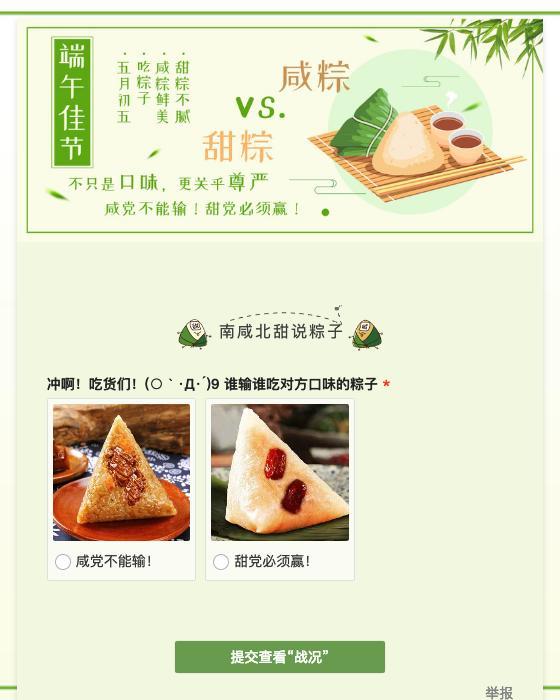 「甜粽」大战「咸粽」,快来为你的口味打投票call!-模版详情-模版中心-金数据-投票评选模板-生活服务模板