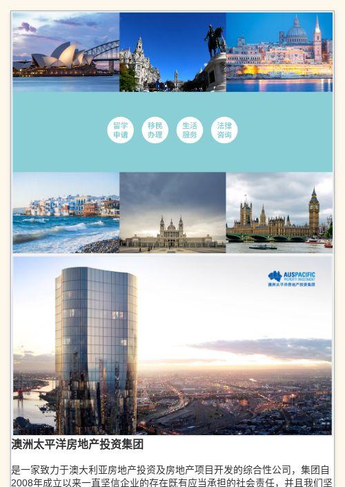 澳太&领英端午线下活动报名-模版详情-模版中心-金数据-营销获客模板-建筑房地产模板