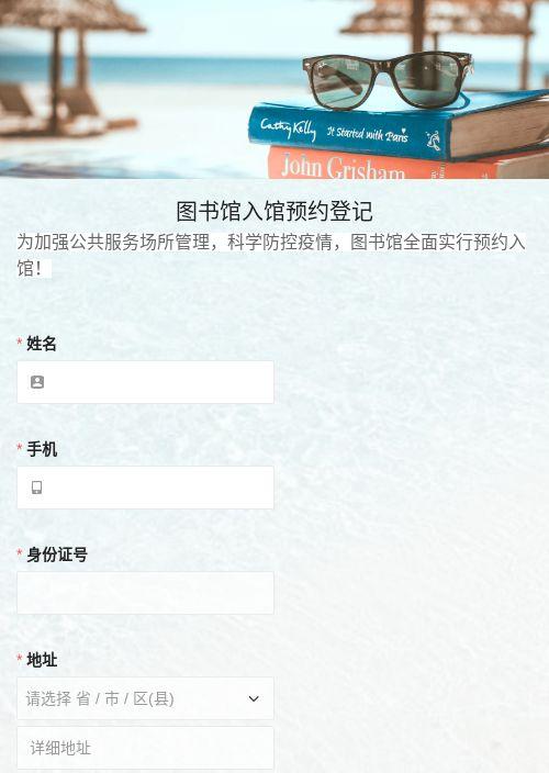 图书馆入馆预约登记-模版详情-模版中心-金数据-在线预约模板-教育培训模板