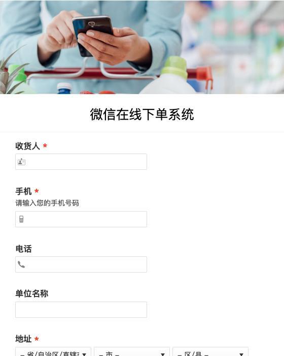 微信在线下单系统-模版详情-模版中心-金数据-商品订单;社群运营模板-零售;电商;互联网软件模板