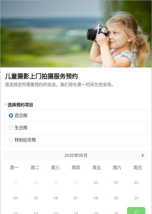 儿童摄影上门拍摄服务预约-模版详情-模版中心-金数据-在线预约模板-摄影模板