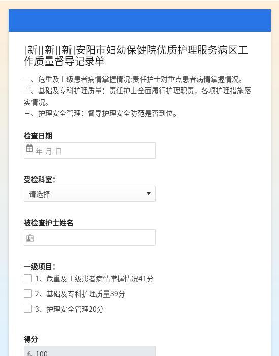 [新][新][新]安阳市妇幼保健院优质护理服务病区工作质量督导记录单-模版详情-模版中心-金数据-信息登记模板-医疗健康模板