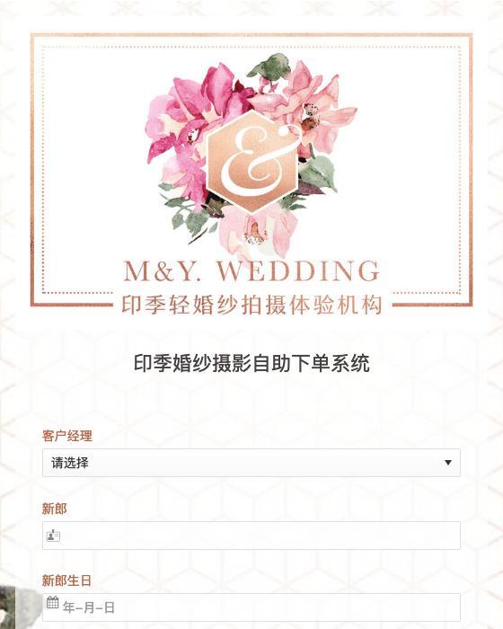 印季婚纱摄影自助下单系统-模版详情-模版中心-金数据-信息登记模板