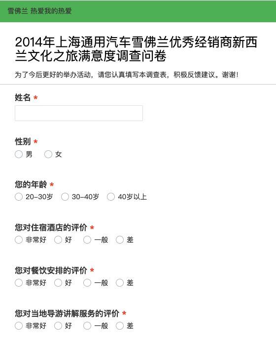 2014年上海通用汽车雪佛兰优秀经销商新西兰文化之旅满意度调查问卷-模版详情-模版中心-金数据-问卷调查;满意度调查模板-制造业模板