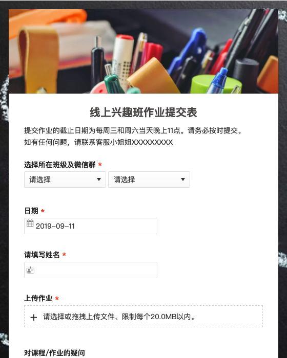 线上兴趣班作业提交表-模版详情-模版中心-金数据-信息征集;信息登记模板-教育培训;广告传媒模板