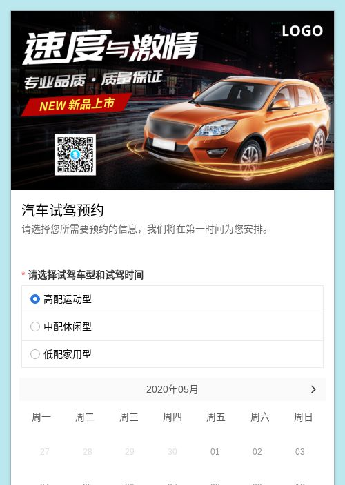 汽车试驾预约-模版详情-模版中心-金数据-在线预约模板-行业通用模板