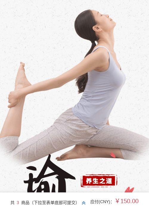 瑜伽课预约-模版详情-模版中心-金数据-在线预约模板-体育健康模板
