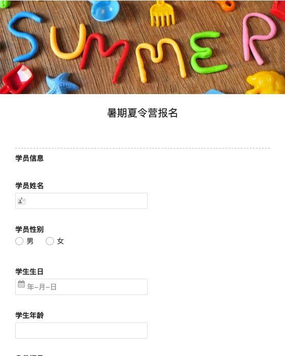 暑期夏令营报名-模版详情-模版中心-金数据-活动报名模板-教育培训模板